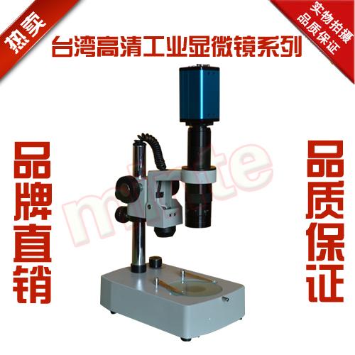 视频显微镜电子显微镜/上下
